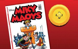 miky-maoys-ta-chronika-toy-vasileioy-ton-dyo-limnon0