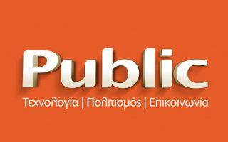 mobile-application-gia-agora-eisitirion-apo-ta-public0