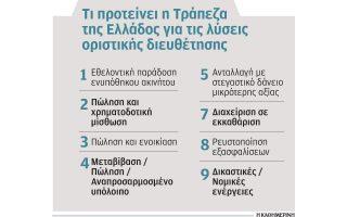 ektos-etaireion-osoi-vasikoi-metochoi-den-vazoyn-kai-oi-idioi-lefta0
