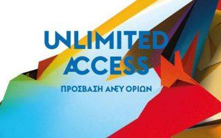 nea-istoselida-gia-kallitechnes-me-anapiria-sto-plaisio-toy-unlimited-access0