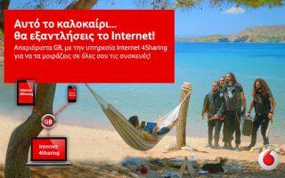 vodafone-aperiorista-gv-gia-to-kalokairi-me-internet-4sharing0