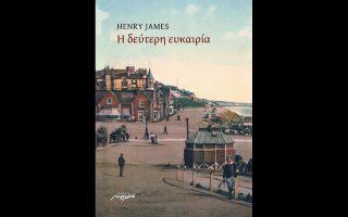 Χένρι Τζέιμς «Η δεύτερη ευκαιρία». μτφρ.: Καρολίνα Μέρμηγκα. εκδ. Μελάνι.