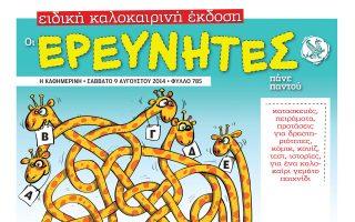 kalokairini-ekdosi-ton-ereyniton-9-80
