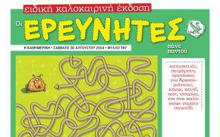 diagonismos-aeroplana-2-iptamenoi-pyrosvestes-stoys-ereynites0