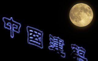 Στη Σελήνη στρέφει τις διαστημικές του φιλοδοξίες το Πεκίνο με εξερευνητικό όχημα στον δορυφόρο της Γης.
