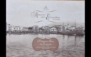 Αποψη του «Και» της Προκυμαίας της Σμύρνης (φωτογραφία της Συλλογής Τάσου Τεφρωνίδη). Το εξώφυλλο της έκδοσης - ανατύπωσης του καταλόγου της έκθεσης «Ο ελληνικός Τύπος της Σμύρνης» (1831-1922), που παρουσιάζεται στην Ξάνθη, ύστερα από πρόσκληση του Λυκείου Ελληνίδων Ξάνθης από 30 Αυγούστου ώς 7 Σεπτεμβρίου.