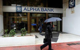Περαστικοί προσπερνούν κατάστημα της Alpha Bank, Αθήνα, Πέμπτη 14 Φεβρουαρίου 2013. Η  Εμπορική Τράπεζα  σύμφωνα με ανακοίνωση της Credit Agricole συγχωνεύεται με  την Alpha Bank . ΑΠΕ-ΜΠΕ/ΑΠΕ-ΜΠΕ/ΟΡΕΣΤΗΣ ΠΑΝΑΓΙΩΤΟΥ