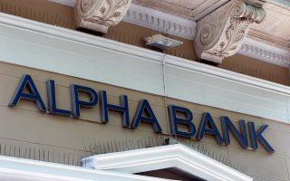alpha-bank-ayxanontai-oi-chorigiseis-ton-daneion-apo-to-20150