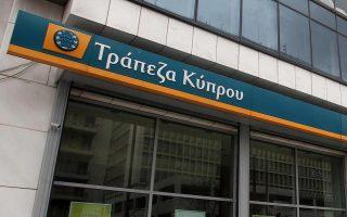 kypros-sto-58-ta-mi-exypiretoymena-daneia-stin-trapeza-kyproy0