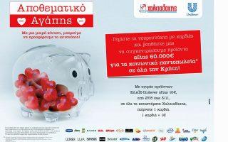 elais-unilever-synergasia-me-soyper-market-chalkiadakis-pros-enischysi-ton-koinonikon-pantopoleion0