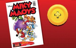 miky-maoys-i-nychta-ton-exogiinon0