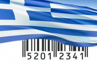 passport-greece-apo-central-market-sto-texas-ton-ipa0