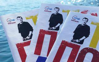 Εχουν πωληθεί τα μισά από τα 200.000 φυλλάδια που τύπωσε το «Ποτάμι» για να διαδώσει τη μέχρι τώρα πορεία του, γεγονός που απέφερε στο κόμμα πάνω από 60.000 ευρώ.