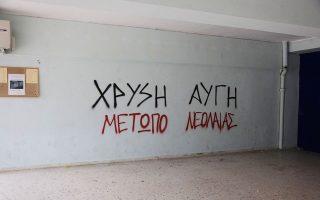 ereyna-gia-ton-vandalismo-sto-scholeio-metanaston0