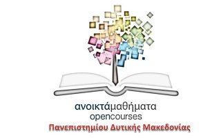 dorean-psifiaka-mathimata-apo-to-panepistimio-makedonias0