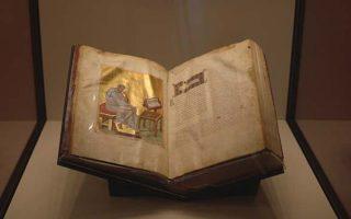 To χειρόγραφο που δημιουργήθηκε το 1333 στην Κωνσταντινούπολη.