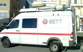 Η ΕΕΤΤ και το ελληνικό Δημόσιο επιδιώκουν να εισπράξουν από 309 έως 380 εκατ. ευρώ.