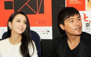 Στην πρεμιέρα της Δευτέρας, πλην της γυρισμένης και στη Σαντορίνη ταινίας έναρξης «Love Story στο Πεκίνο» (στη φωτoγραφία, η πρωταγωνίστρια Τονγκ Λιγιά και ο σκηνοθέτης Τσεν Σιτσένγκ), παρουσιάστηκε και μια σειρά πρωτοβουλιών που συμφωνήθηκαν μεταξύ ελληνικής και κινεζικής πλευράς για την προώθηση της συνεργασίας τους σε θέματα κινηματογράφου.
