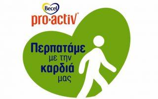 to-becel-pro-activ-giortazei-tin-pagkosmia-imera-kardias0