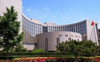 H κεντρική τράπεζα της Κίνας.