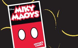 eidiki-ekdosi-miky-maoys-2045844