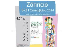 sto-zappeio-apo-5-septemvrioy-to-43o-festival-vivlioy0