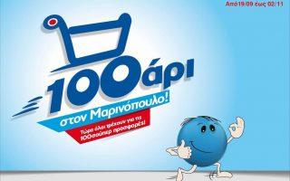 marinopoylos-100-apisteytes-prosfores-gia-6-evdomades0