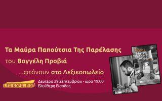 ta-mayra-papoytsia-tis-parelasis-amp-8230-sto-lexikopoleio0