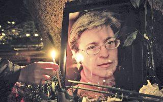Ο 28χρονος Αμερικανός συγγραφέας Αντονι Μάρα βρέθηκε να σπουδάζει στη ρωσική πρωτεύουσα το 2006, χρονιά που η δημοσιογράφος Αννα Πολιτκόφσκαγια δολοφονήθηκε στην είσοδο της πολυκατοικίας της.