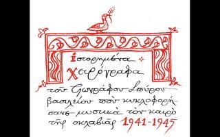 istorimena-cheirografa-toy-zografoy-spyroy-basileioy-poy-kykloforisan-mystika-ton-kairo-tis-sklavias-1941-19450