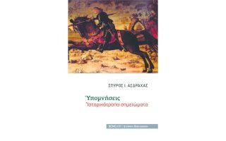 gia-na-vroyme-to-neo-sto-vathos-toy-agnostoy-2050980