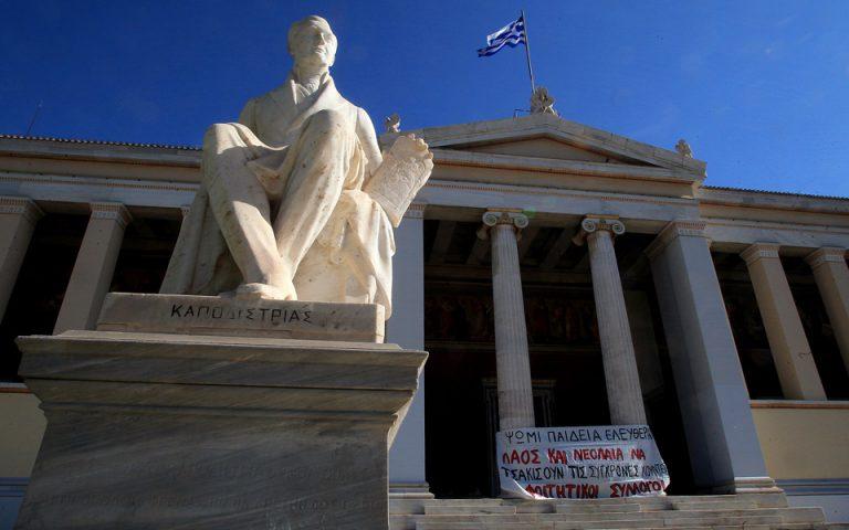 eisaggeliki-ereyna-gia-to-kapodistriako-2050641