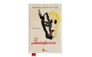 o-mesolavitis-antonis-mpoyloytzas0