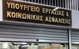 12-000-theseis-ergasias-gia-eyalotes-koinonikes-omades-apo-to-yp-ergasias0