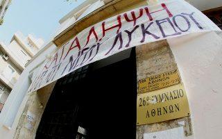 Υπό κατάληψη βρίσκεται το 26ο Ενιαίο Γυμνάσιο και Λύκειο Αθηνών.