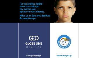 i-globe-one-digital-dipla-ston-organismo-to-chamogelo-toy-paidioy-2055356