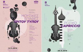Δύο από τις αφίσες που ετοίμασαν οι