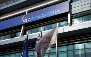 Τα γραφεία της Νέας Δημοκρατίας στη Συγγρού.