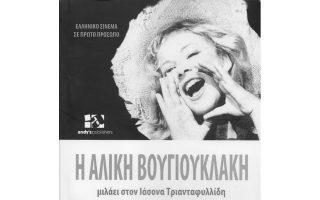 Η Αλίκη Βουγιουκλάκη δεν θα μπορούσε να λείπει από τη σειρά του Ιάσονα Τριανταφυλλίδη.