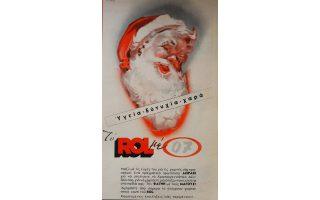 Ατμόσφαιρα Χριστουγέννων σε διαφήμιση του 1960.