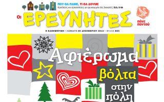 proskliseis-gia-theatro-stoys-ereynites0