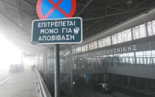 thessaloniki-kanonika-oi-ptiseis-apo-kai-pros-to-aerodromio-amp-8220-makedonia-amp-82210