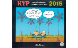 Eξώφυλλο KYP 2015, εκδόσεις διόπτρα.