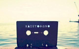 Το kasetophono.com είναι ένας πρωτότυπος –για τα ελληνικά δεδομένα τουλάχιστον– και πολύ ενδιαφέρων μουσικός διαδικτυακός τόπος.