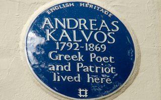 Αναμνηστική πλακέτα της English Heritage (1998) στο 182 Sutherland Avenue, Maida Vale, Westminster W9, στο Λονδίνο, στο κτίριο που έμενε το ζεύγος Κάλβου –και είχε επίσηςτο σχολείο του– την περίοδο 1857-1865.