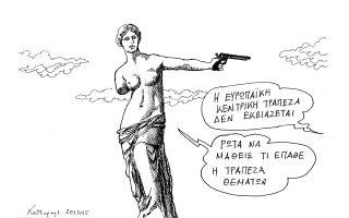 skitso-toy-andrea-petroylaki-2066144