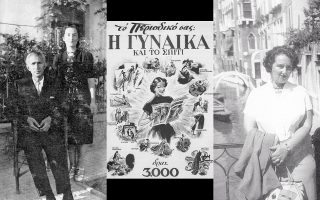 Ο Αλέξανδρος και η Χρύσα Παραδείση το 1938 στο σπίτι τους (αριστερά). H Γυναίκα κυριαρχούσε στα γυναικεία έντυπα το '50 και το '60 (κέντρο). Η Χρύσα Παραδείση στη Βενετία (δεξιά).