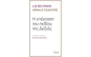 Το βιβλίο κυκλοφορεί από τις εκδόσεις Πόλις.