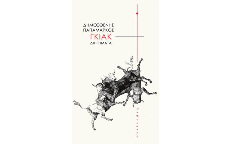 idiotikes-aimatochysies-2070264