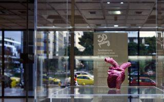 Η προσομοίωση της καρδιάς από σιλικόνη με εκτυπωμένα τμήματα εκτίθεται στην είσοδο του Ωνασείου.